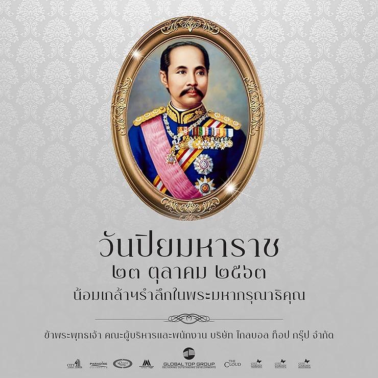 Pattaya Chulalongkorn Day