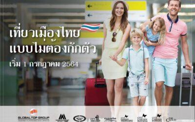 เที่ยวเมืองไทยแบบไม่ต้องกักตัว!! เริ่มวันที่ 1 กันยายนนี้ 2564