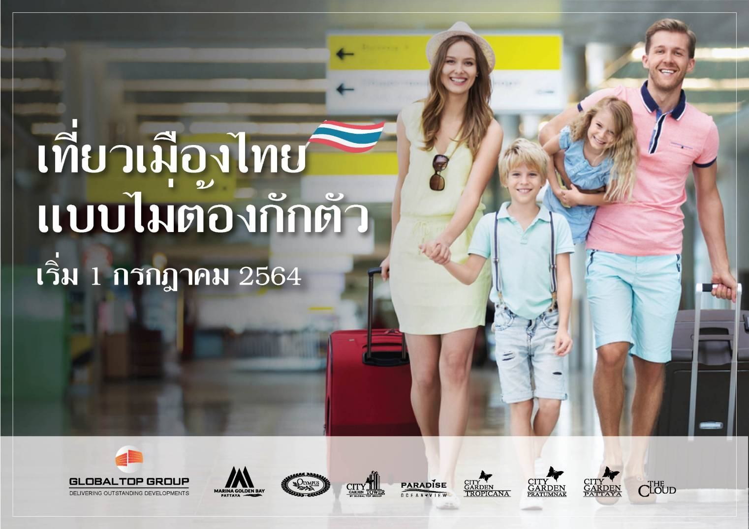 Travel in Thailand without Quarantine TH